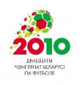 Команды высшей лиги футбольного чемпионата Беларуси проведут матчи 6-го тура