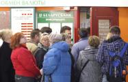 Белорусы забирают валюту из банков