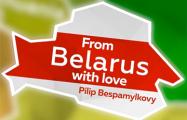Пилип Беспамылковы записал новую песню «From Belarus With Love»
