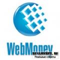 В белорусских интернет-магазинах можно будет расплатиться WebMoney