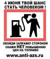 "Акция ""Стоп бензин-2"": акция ""в холостую"""