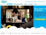 За Skype предложили пять миллиардов долларов