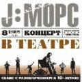 Концерт для ветеранов готовят артисты белорусского музыкального театра