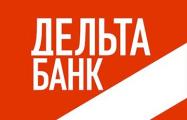 Верховный суд начнет слушание дела «Дельта Банка» 21 августа