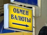 Объем сделок купли-продажи иностранной валюты в пунктах обмена растет