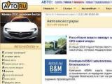 """ФАС оштрафовала ООО """"Авто.ру"""" за сходство с ООО """"АВТО.РУ"""""""