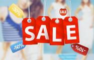 Скидки и распродажи - только с разрешения исполкомов