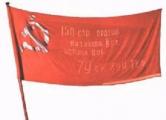 Россия подарила Беларуси копию знамени Победы