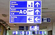 Калі ў Нацыянальным аэрапорце з'явіцца беларуская мова?