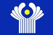 Очередное заседание совещания министров финансов стран СНГ состоится 4 июня в Киеве