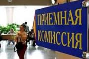 В Беларуси завершен прием документов в ВУЗы