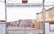 Рабочие завода «Елизово» боятся остаться на улице