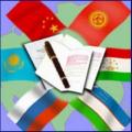 Страны СНГ подписали меморандум о сотрудничестве в сфере реформирования системы госфинансов