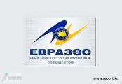 Беларусь получит кредит Антикризисного фонда ЕврАзЭС в размере $3 млрд.