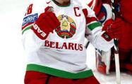 Юниорская сборная Беларуси по хоккею вышла в элитный дивизион