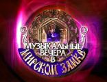 """ОНТ отметит 9-й день рождения традиционными """"Музыкальными вечерами в Мирском замке"""""""