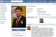 Кадыров зарегистрировался во «ВКонтакте»