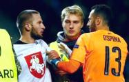 «Если бы это был не белорус, а болельщик «Арсенала», БАТЭ бы даже не шелохнулся»