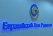 ЕАБР реализует в Беларуси проекты на $250 млн.