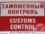 Попытки незаконного вывоза за пределы Беларуси автотоплива участились - ГТК