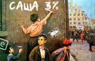 Мемы про «Сашу три процента» стали трендом белорусского интернета