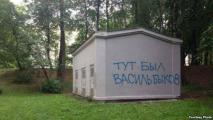 Неизвестные отомстили за Василя Быкова