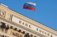 Резервы Центробанка РФ рухнули с рекордной за 1,5 года скоростью