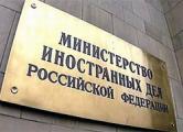МИД России уличили в распространении «утки»