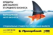 Приорбанк не будет принимать белорусские рубли