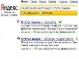 """""""Яндекс"""" рассекретил покупки в интернет-магазинах"""