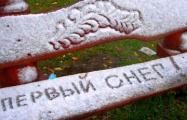 Уже в среду белорусы увидят снег