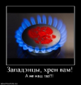 «Газпром» не даст внутрироссийских цен на газ для Беларуси