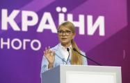 Юлия Тимошенко: За деньги Кремля уничтожали мое имя
