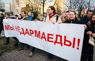 Леонид Судаленко: Планируем зарегистрировать ассоциацию «Мы не тунеядцы»