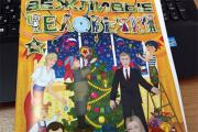 В ЛНР появился патриотический журнал для детей «Вежливые человечки»