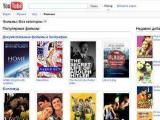 В YouTube появился раздел с бесплатными фильмами