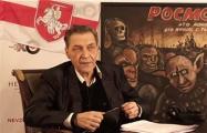 Александр Невзоров поддержал белорусских героев, которых Лукашенко лишил воинских званий