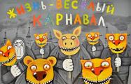 Почему власти не способны решить проблемы простых белорусов