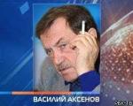 Умер Василий Аксенов