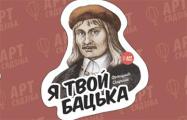 В Telegram появились веселые стикеры с белорусскими писателями