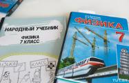 Энтузиасты создают «Народный учебник» по физике