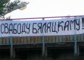 В Витебске запрещен пикет в поддержку Беляцкого