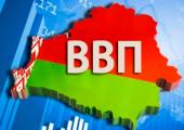 ВВП Беларуси вырос на 1,1 процента за 10 месяцев