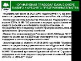 Около 80 нормативно-правовых актов будет принято в Беларуси в 2011 году для развития предпринимательства
