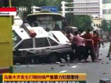 В результате беспорядков в Китае погибли 184 человека