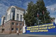 Сменился гендиректор Центра имени Хруничева