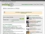 Социальную сеть Webby продали за доллар и ящик пива