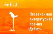 У Менску назвалі ляўрэатаў прэміі «Дэбют»