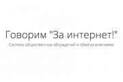 «Роскомсвобода» запустила сайт для обсуждения законов об интернете