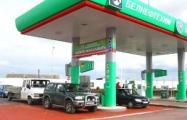«Белнефтехим» снова повышает цены на топливо